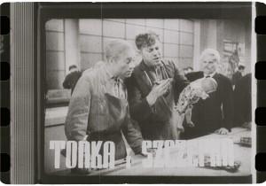 Tońko i Szczepko
